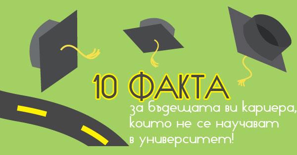 10 факта, които няма да научите в университет