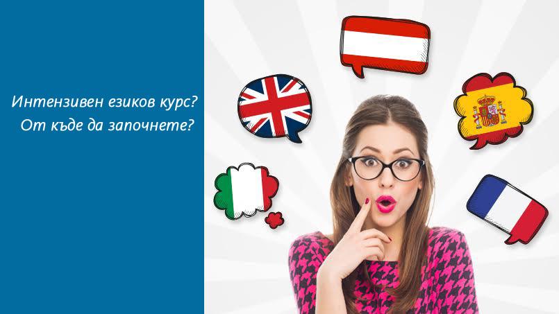 Интензивен езиков курс – от къде да започнете?