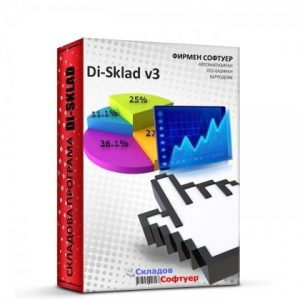 Складова програма DI-SKLAD